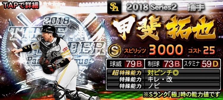 プロスピ a ベスト ナイン 【プロスピA】柳田悠岐(ベストナイン)の評価とおすすめ称号|2020
