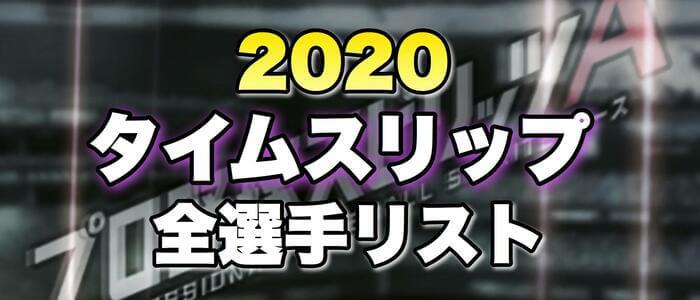 Ts 2020 プロスピ 【2020series】EX登場!さらにはTS第3弾ランキングが過酷すぎた件&今年のセレクションは特別仕様に!~6月のプロスピまとめ~