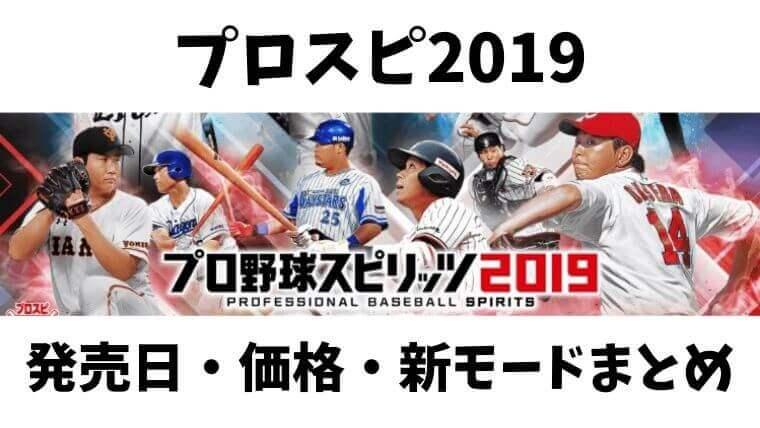 プロ 野球 スピリッツ 2019
