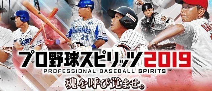 プロ 野球 スピリッツ 2019 選手 作成