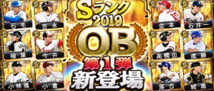 プロスピA】OBセレクション第1弾(2019) 当たりランキングと選手評価 ...