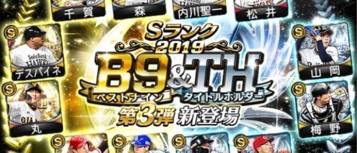 プロスピ タイトル ホルダー 3 弾 【プロスピA】B9&TH(ベストナイン&タイトルホルダー)第3弾2020シリ...