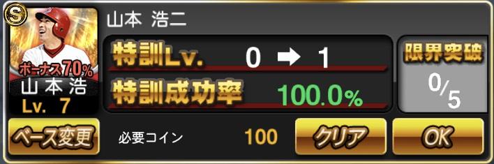 特訓 プロスピ 1 a 【プロスピA】特訓に必要なコインの枚数