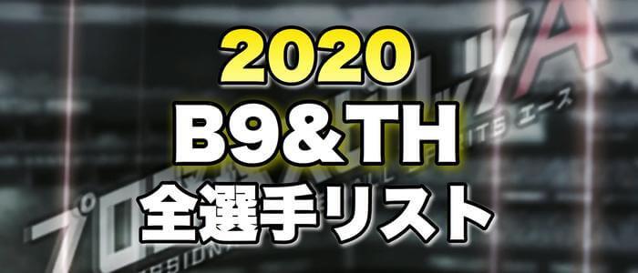 2021 プロスピ ベスト ナイン