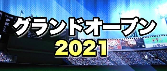 プロスピ グランド オープン 2020