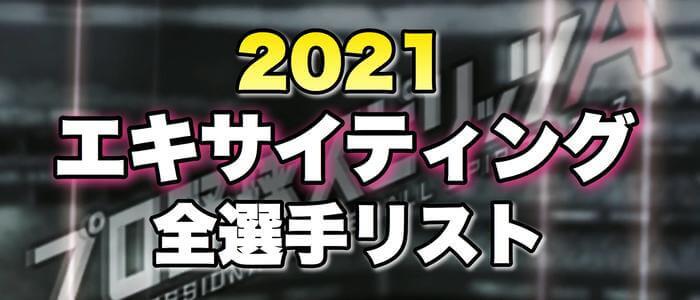 プロスピ 2021